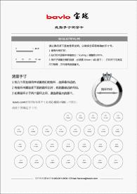 寶瓏網手寸測量卡-國際標準最精確