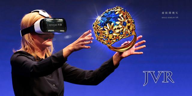 VR 珠寶虛擬現實 JVR 寶瓏 BAVLO